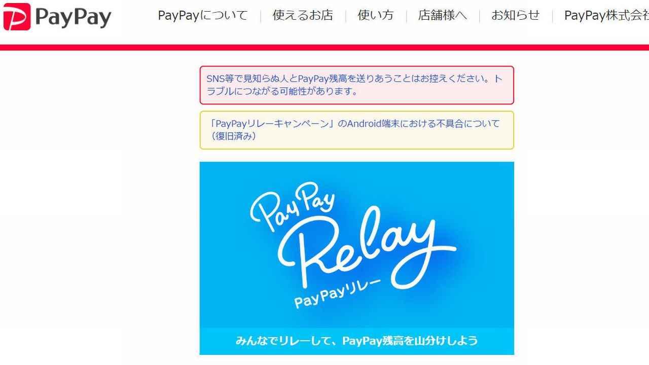 PayPay送金キャンペーンサイト