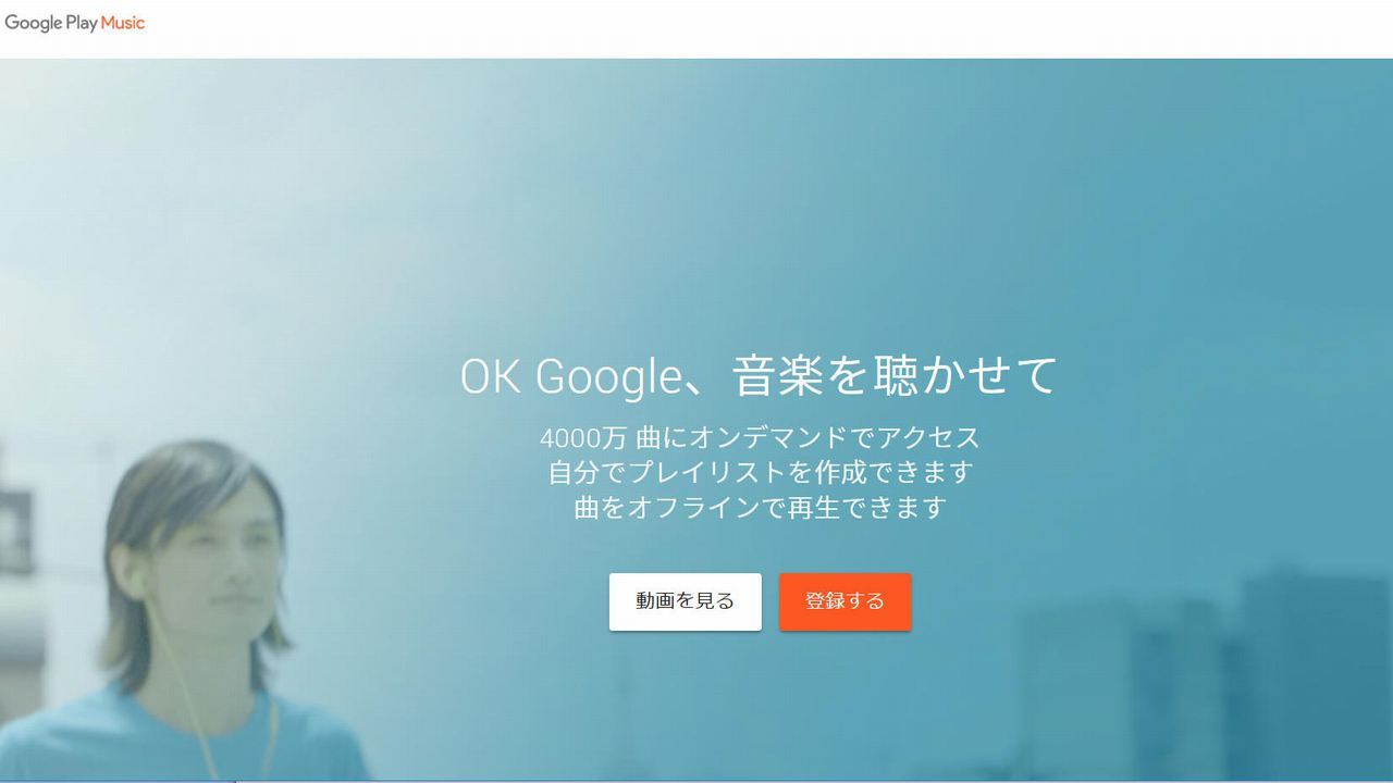 Google Play Music公式サイト