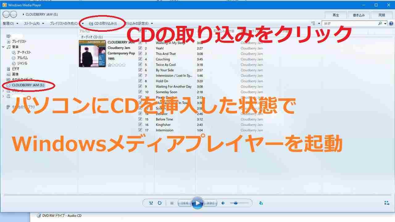 WindowsメディアプレイヤーのCDの取り込み手順