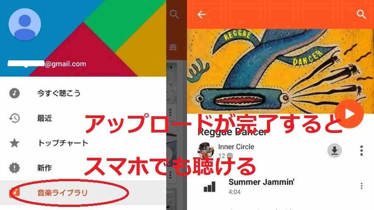 Google Play Musicアプリ画面