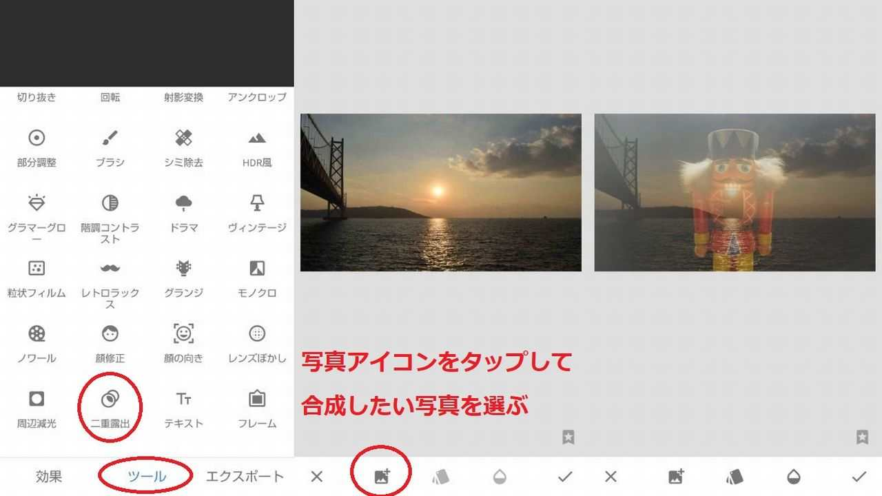 Snapseedの二重露出作業画面