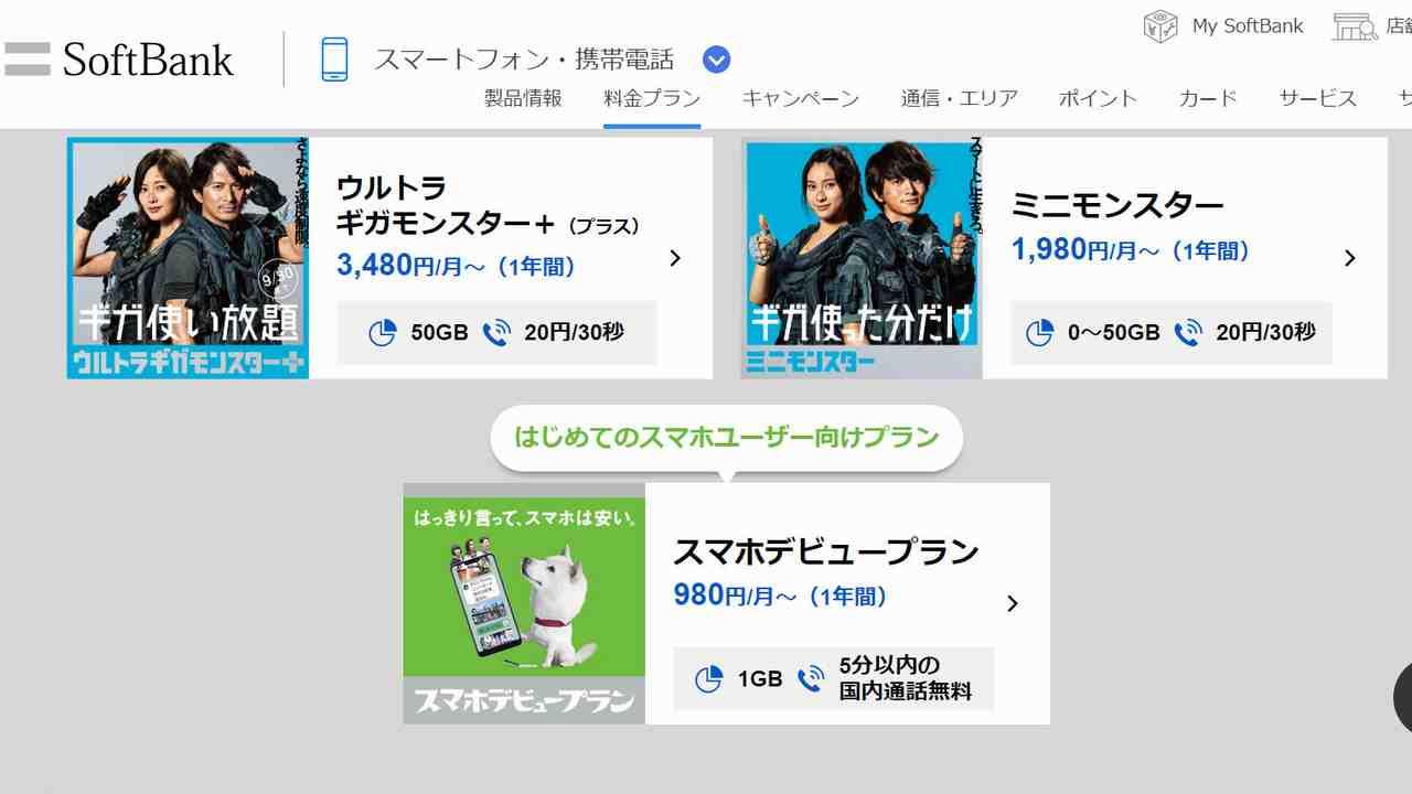 Softbank公式サイト
