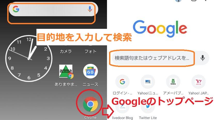 Googleの検索バー、検索画面
