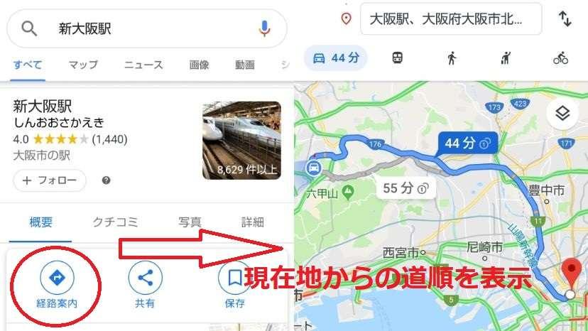 Googleマップのルート検索画面