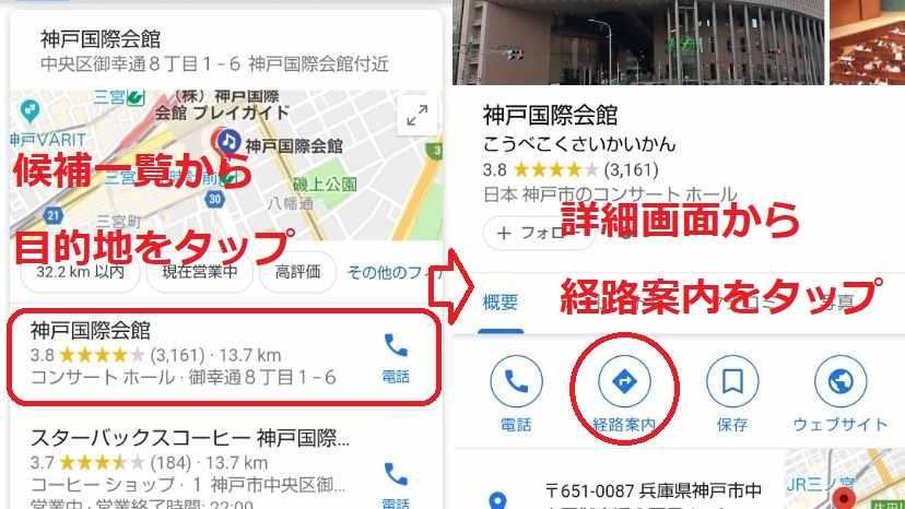 Googleマップの詳細情報画面