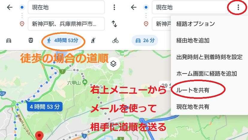 Googleマップの切り替え、メニュー画面