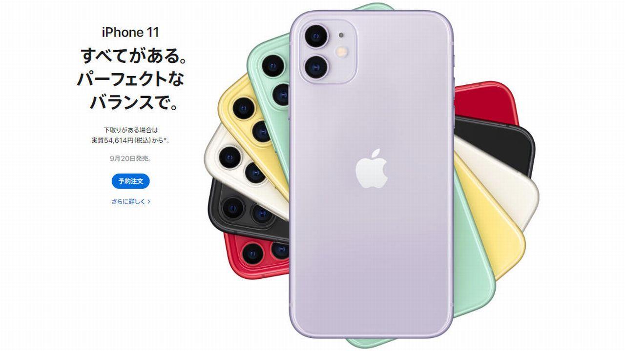 iPhone11紹介ページ