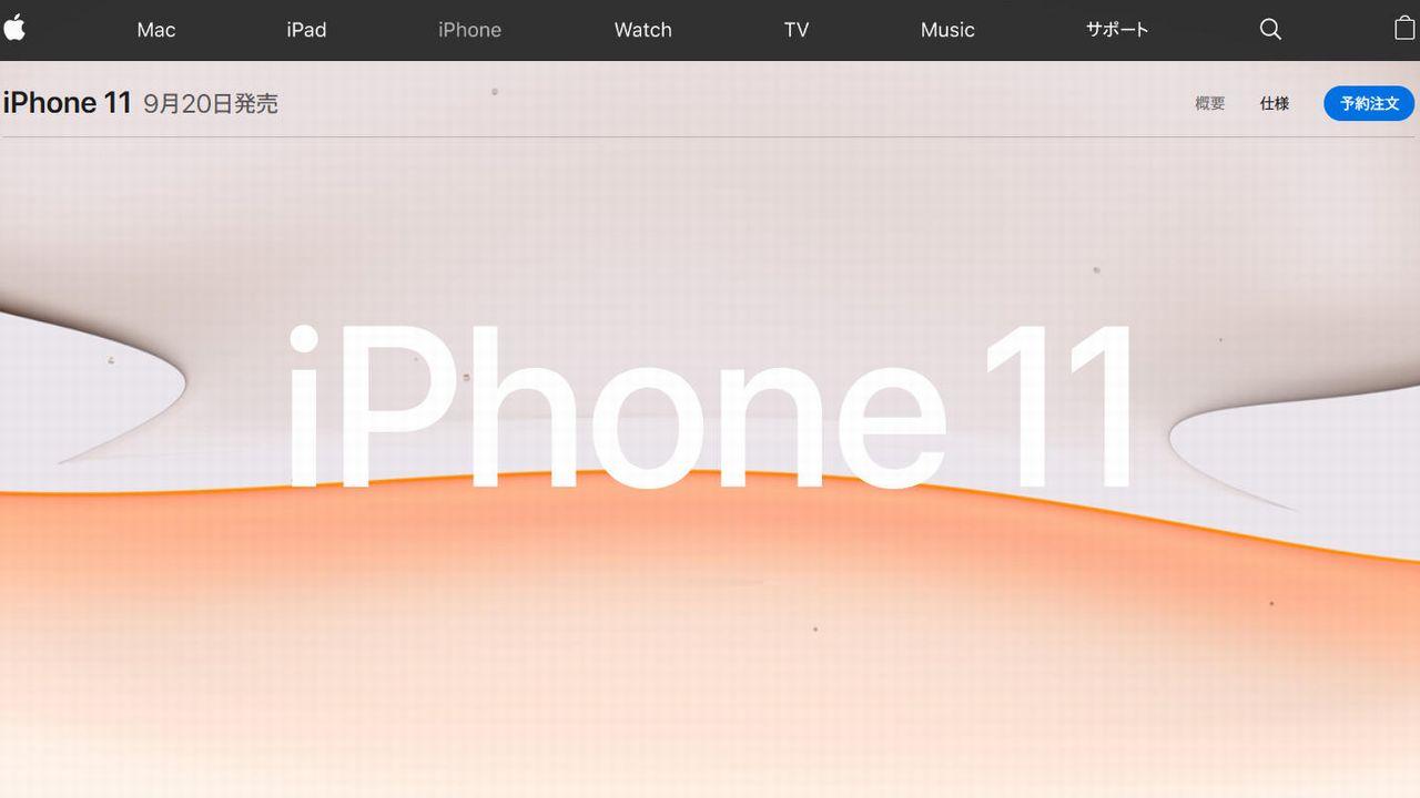 iPhone 11紹介ページ