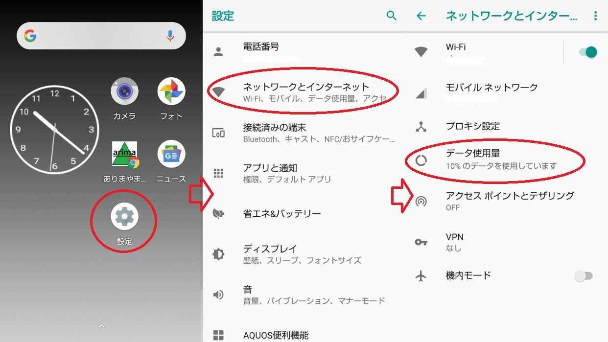 androidの設定画面