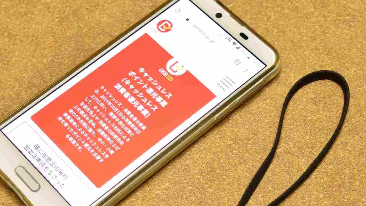 キャッシュレス・消費者還元事業公式サイト