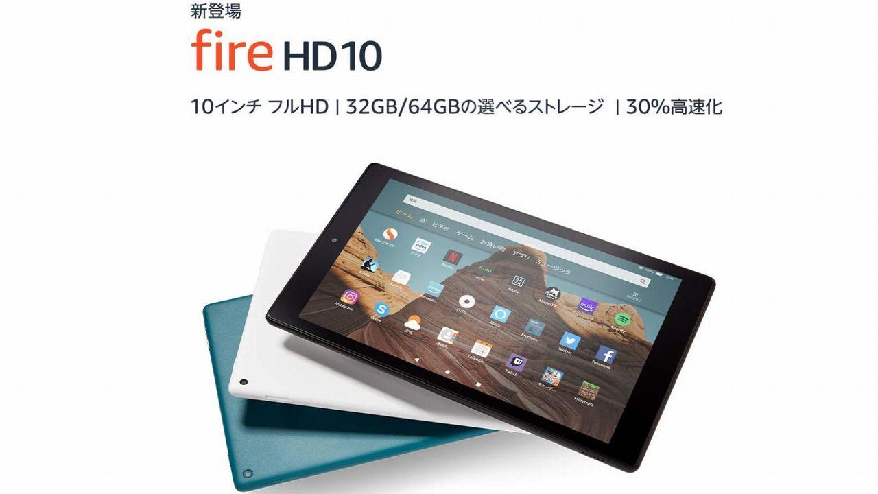 Fire HD 10新モデル