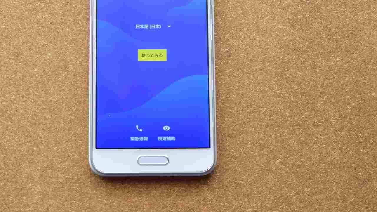 スマートフォン初期画面
