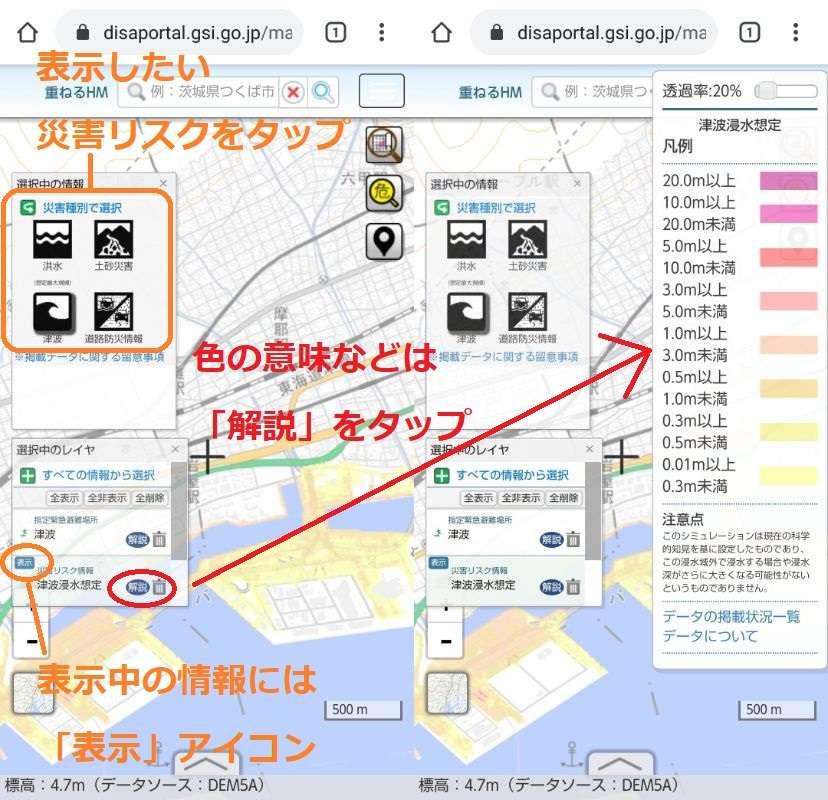 ハザードマップで詳細情報の表示方法