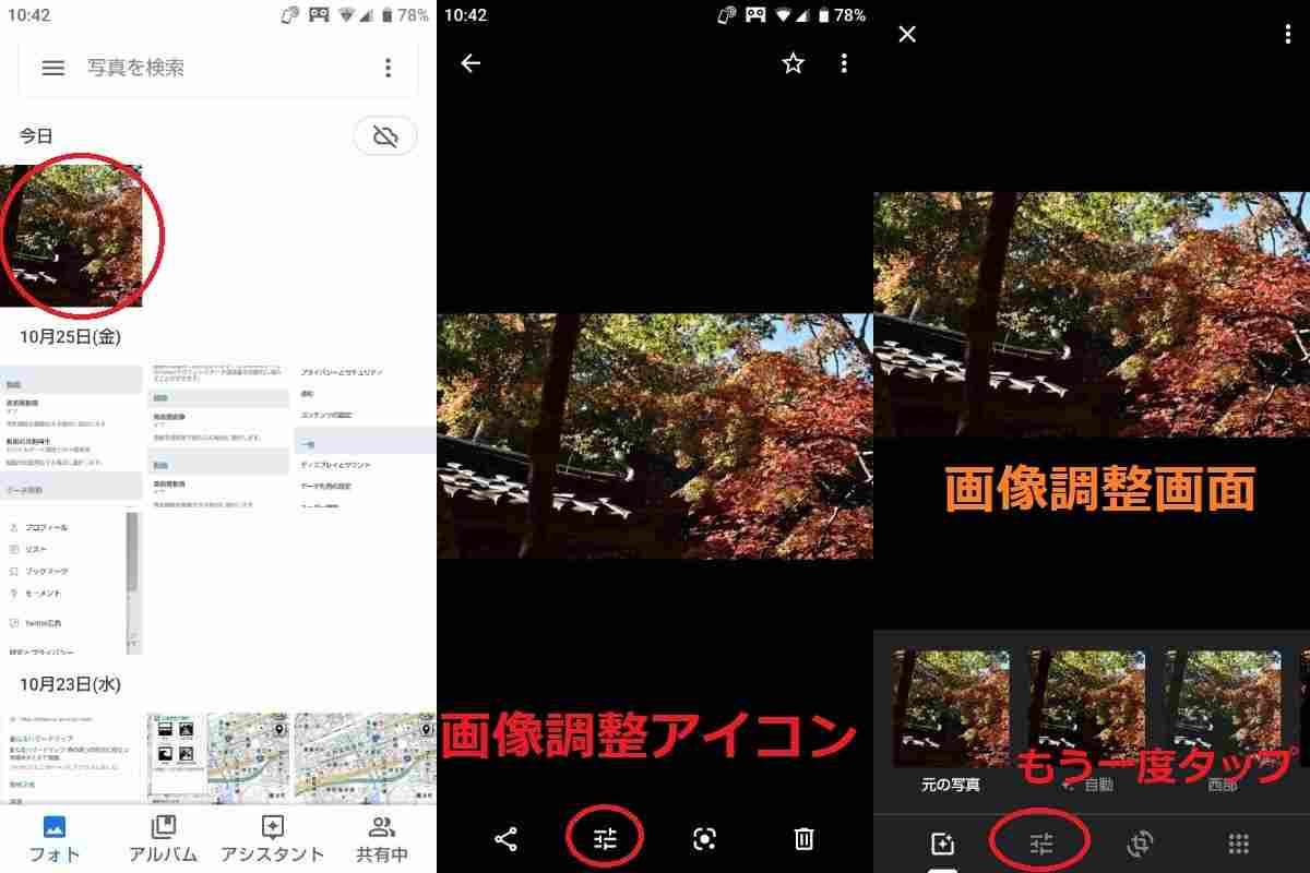 Googleフォトの画像調整画面