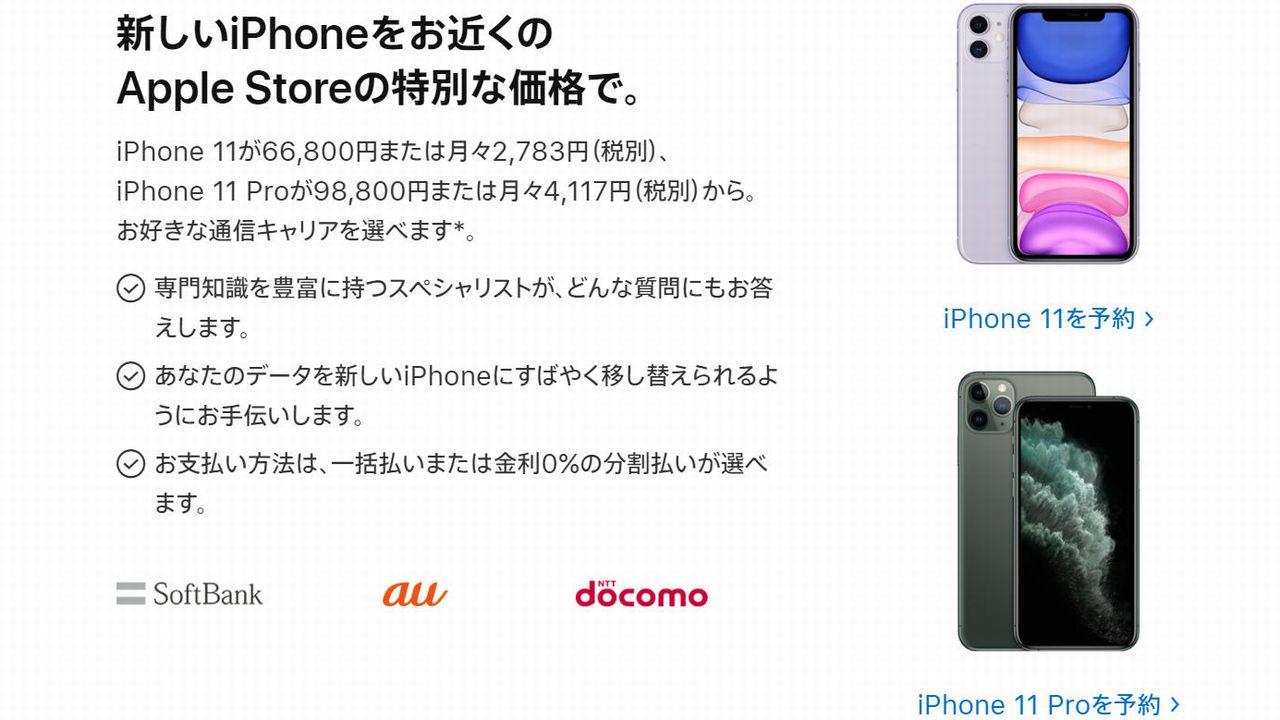 iPhone11セール告知画像