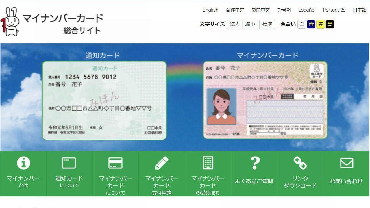 マイナンバーカード総合サイト