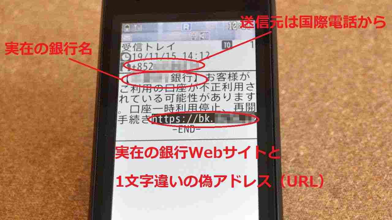 フィッシング詐欺SMSの実物