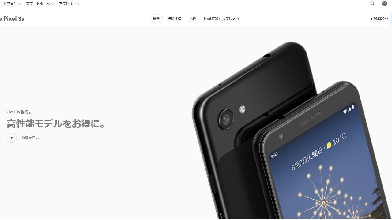 pixel3a紹介ページ