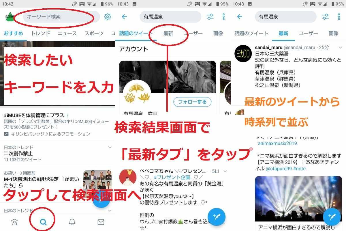 Twitterでの検索方法