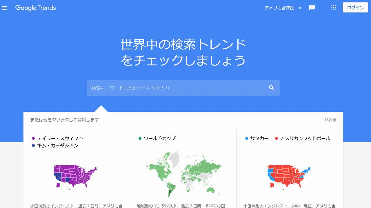 Googleトレンド公式サイト