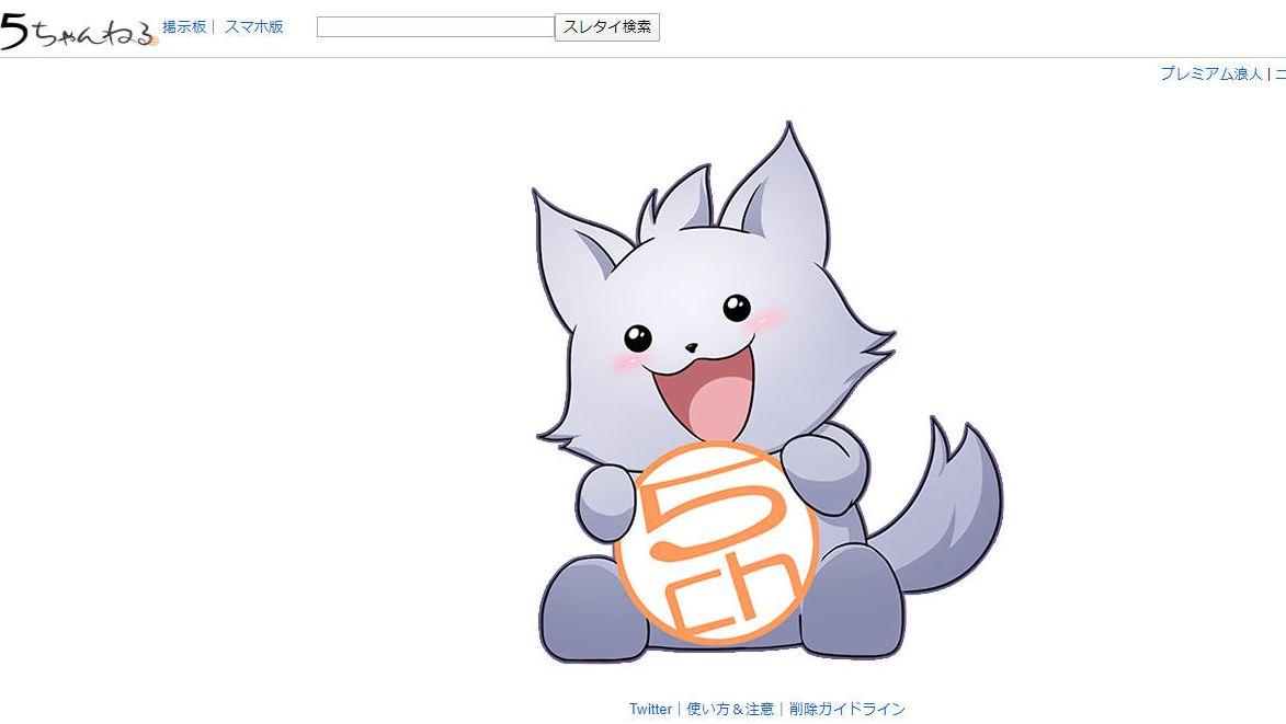 5ちゃんねる公式サイト