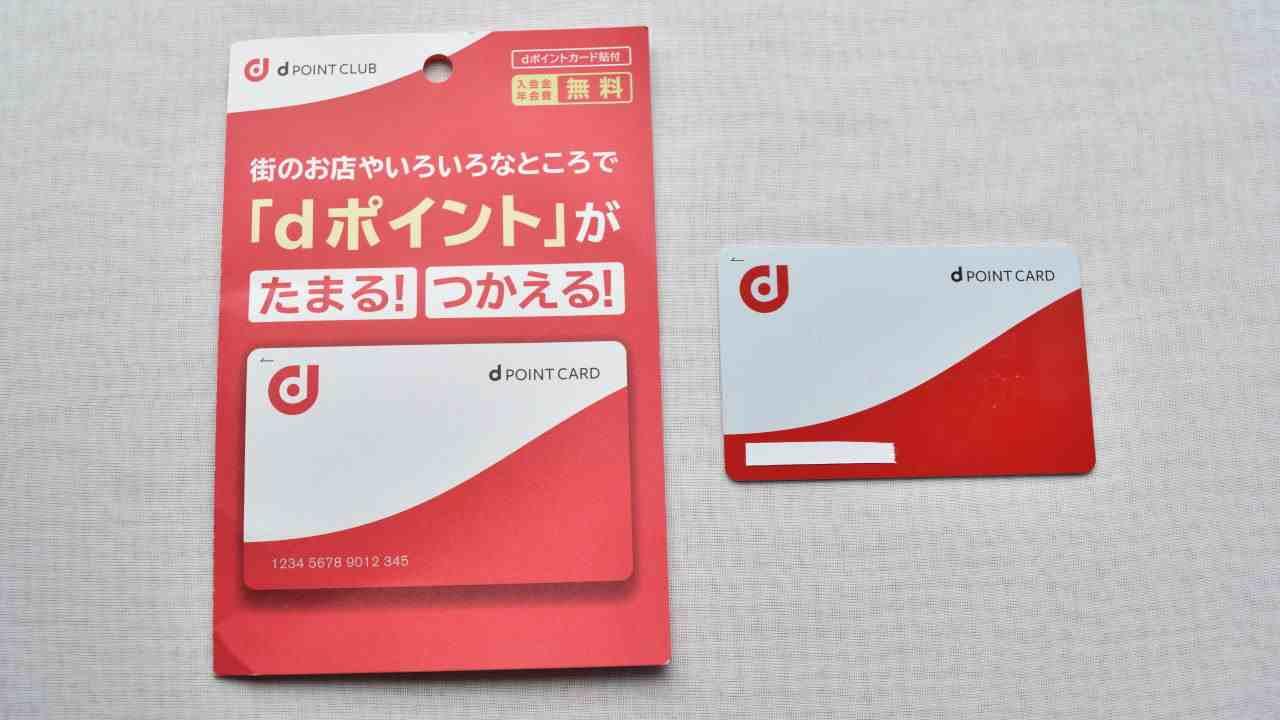 無料のdポイントカード