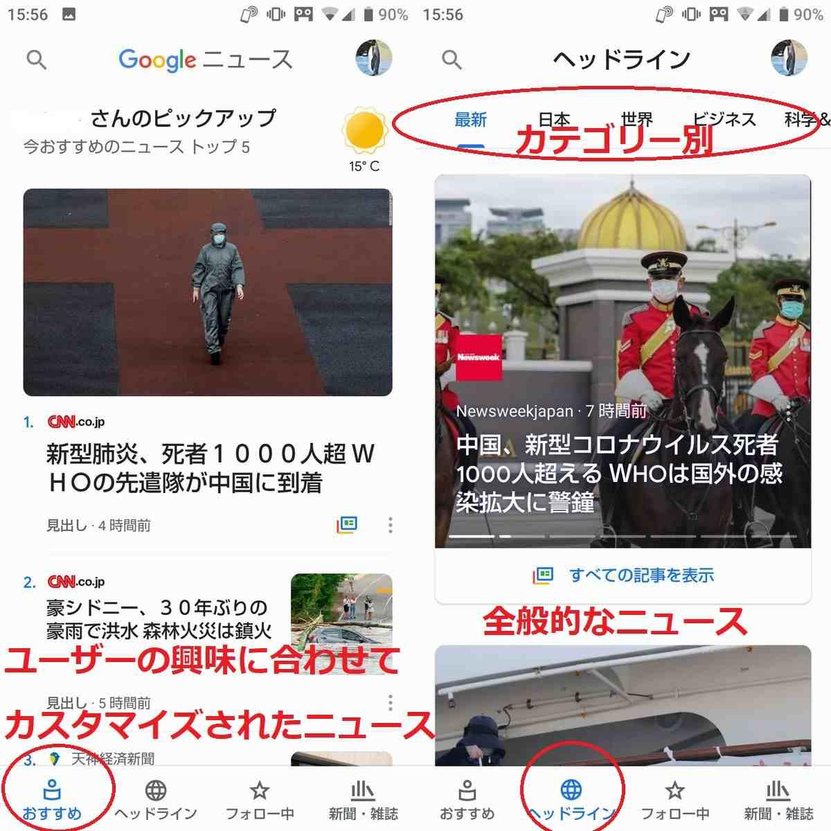 Googleニュースアプリメイン画面
