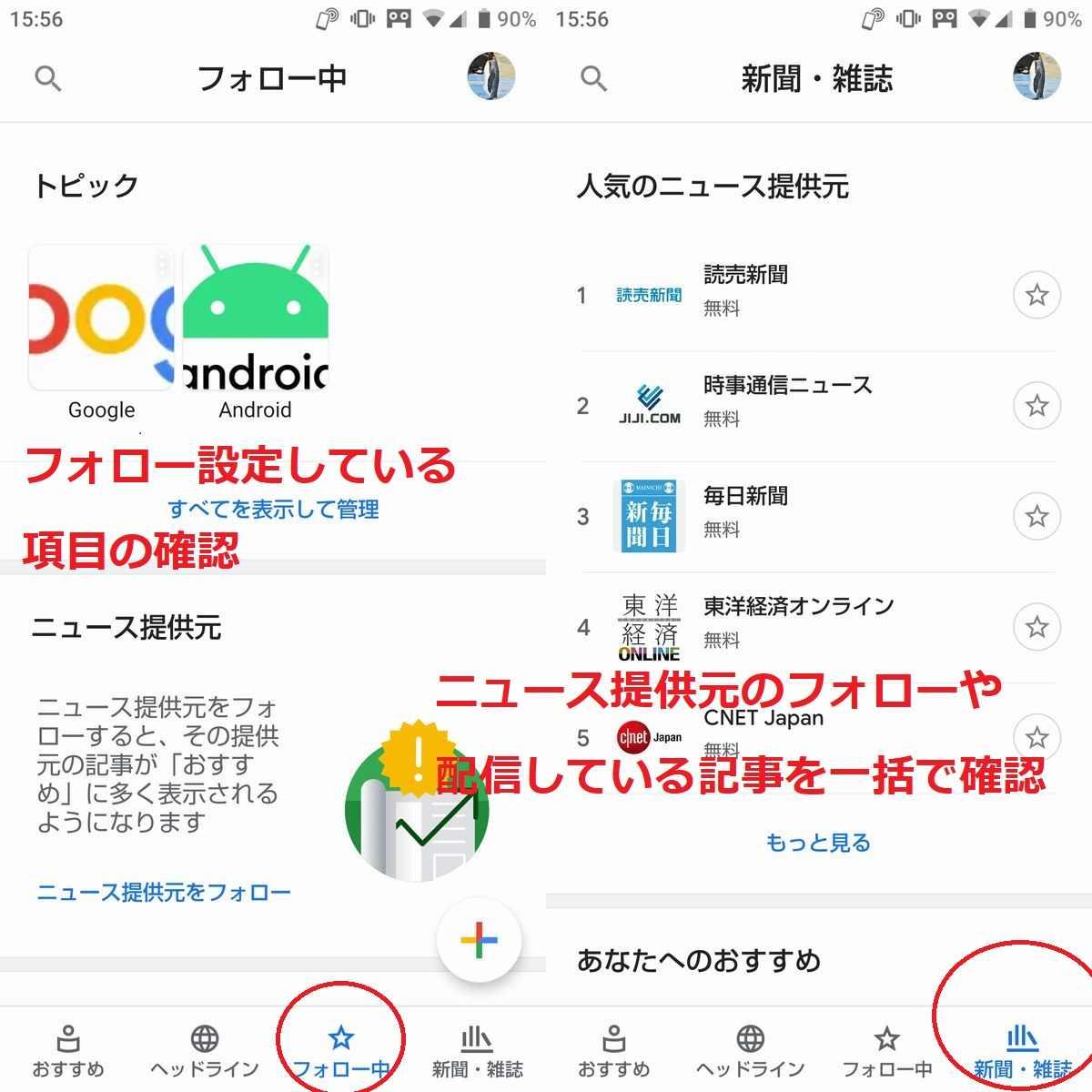 Googleニュースアプリの画面