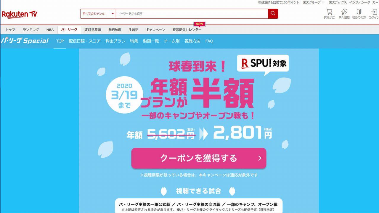 楽天TV公式サイト