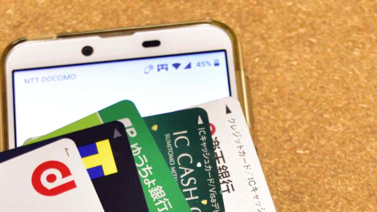 スマホとクレジットカード類