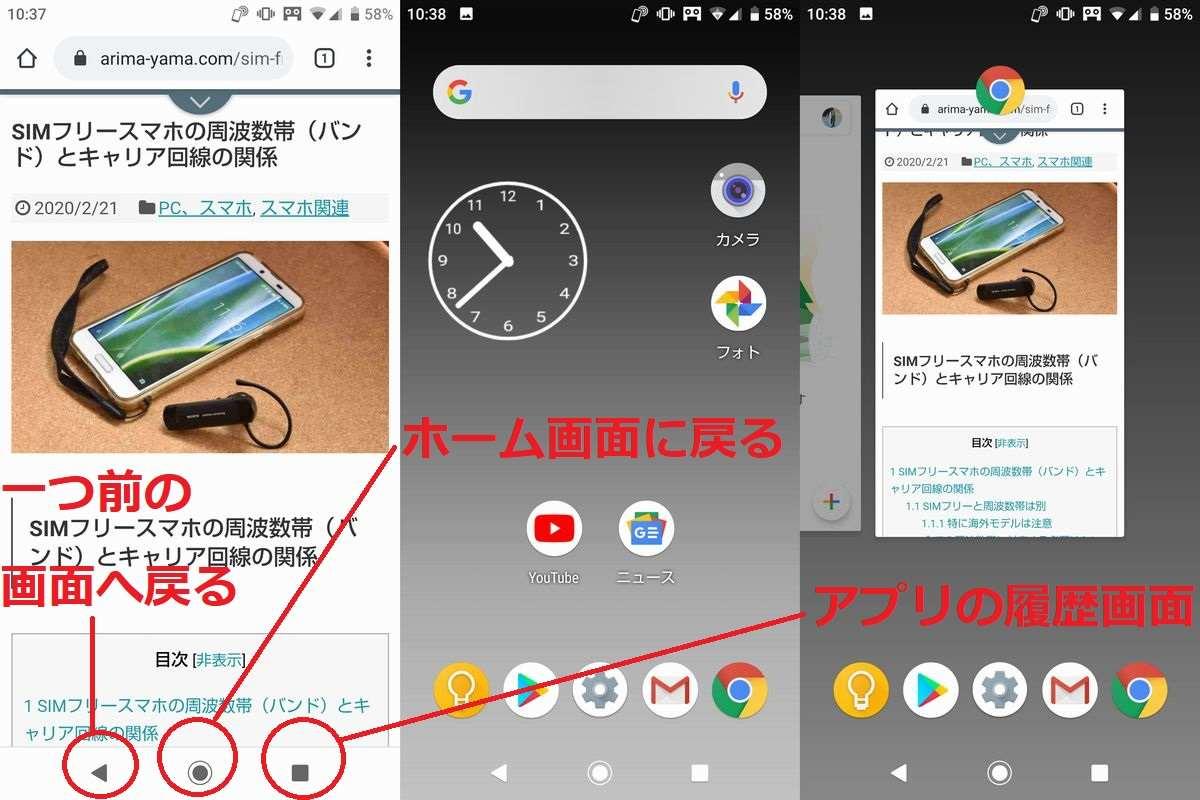 Android8.0までのナビゲーションバー