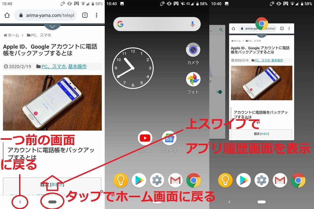 Android9からのナビゲーションバー