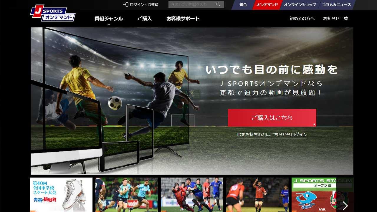 Jスポーツオンデマンド公式サイト