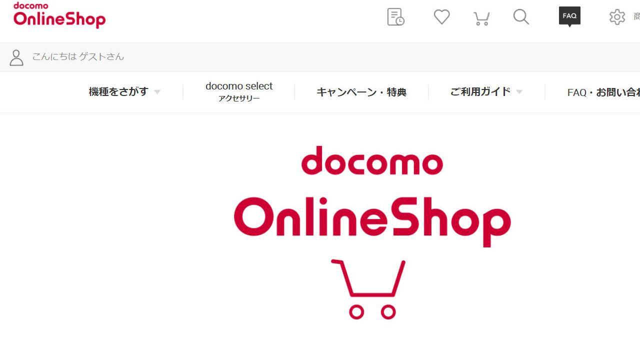ドコモオンラインショップのトップページ