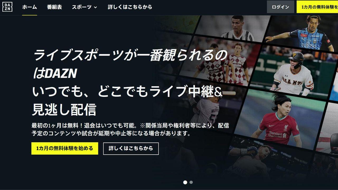 DAZN公式サイトトップページ
