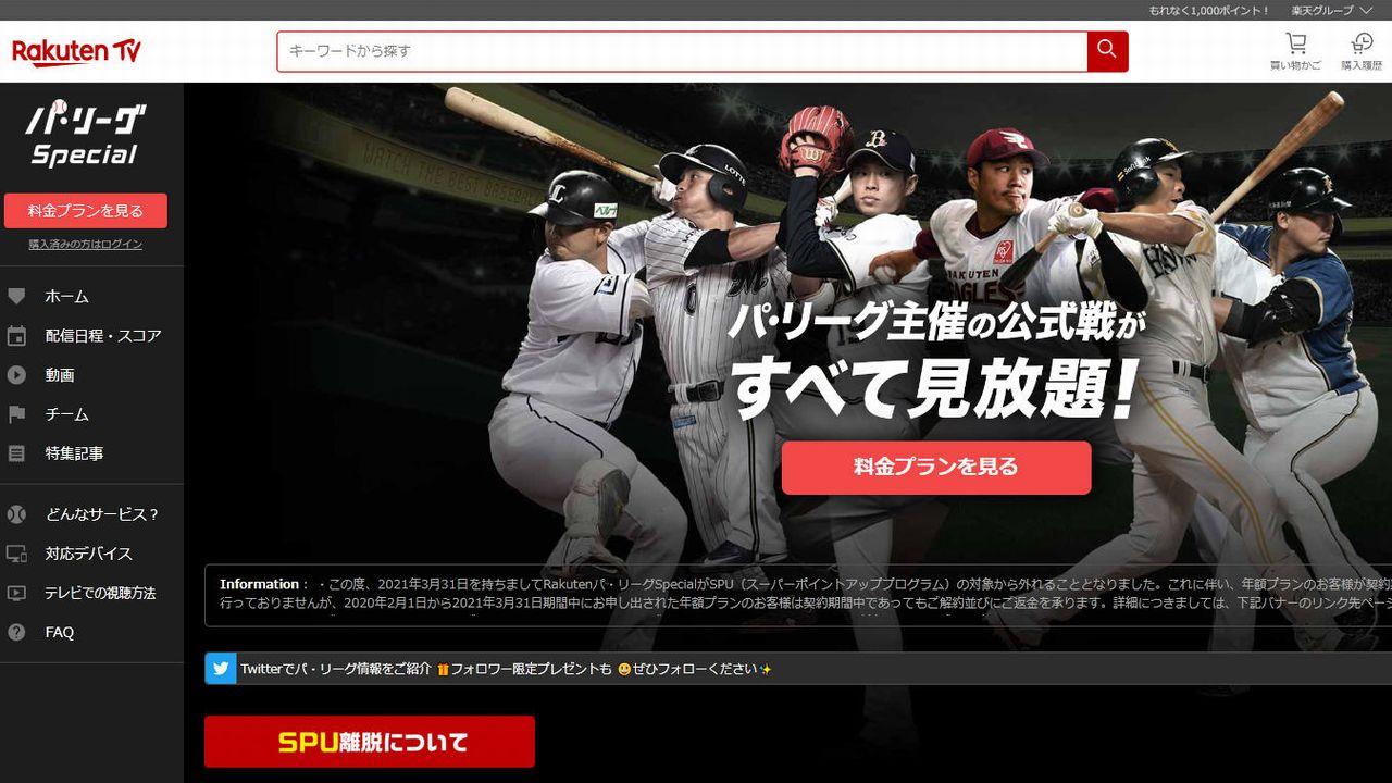 Rakuten パ・リーグ Specialのページ