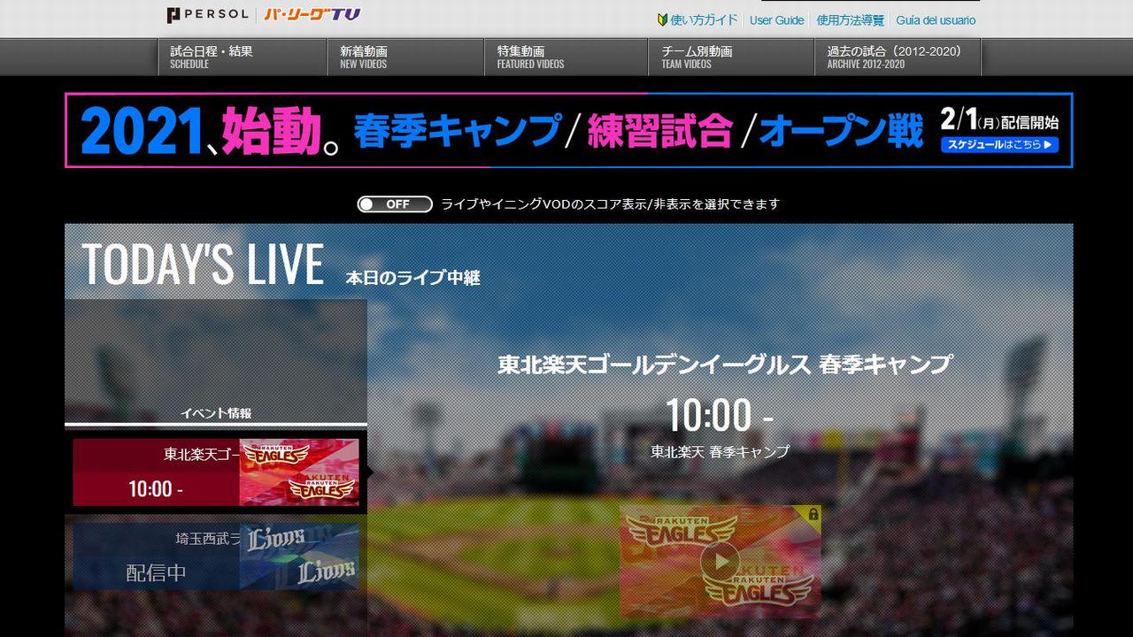 パリーグTV公式サイト