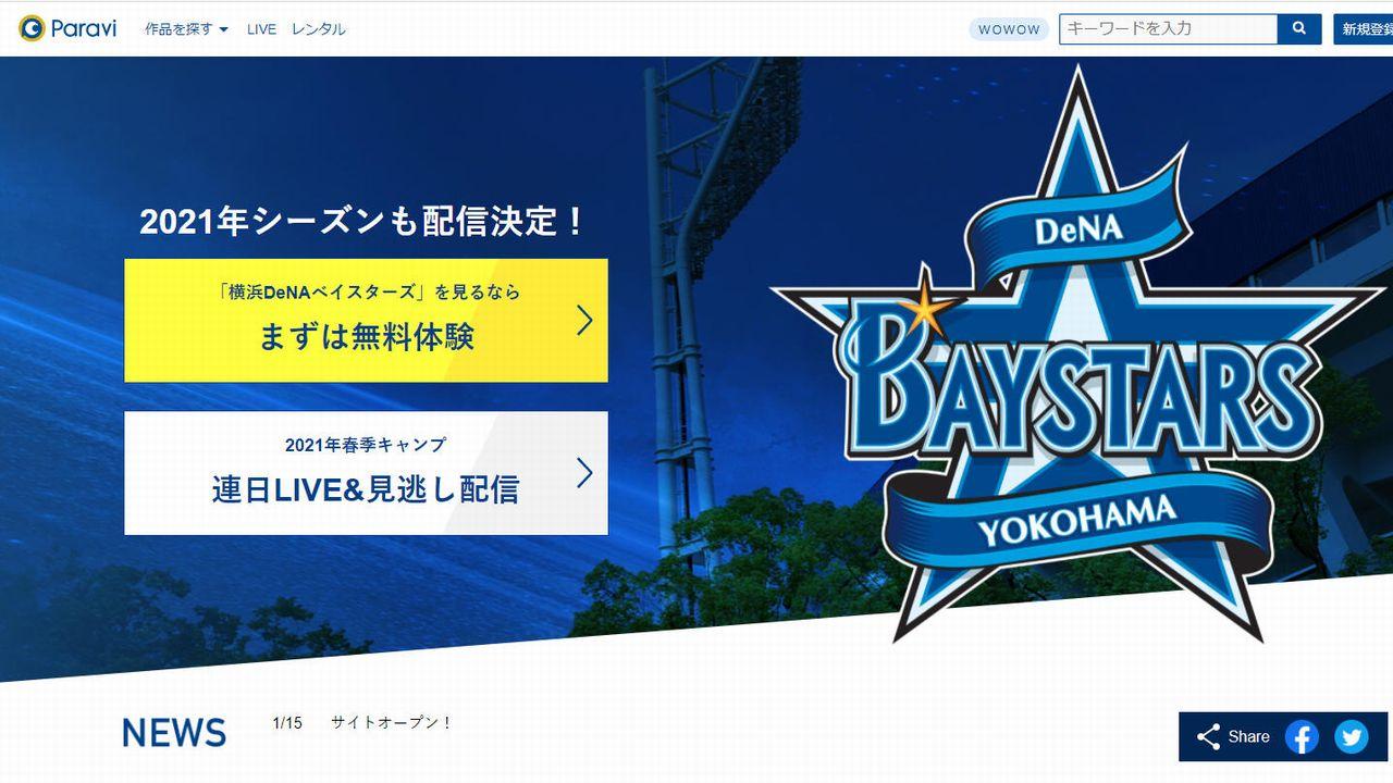 Paravi公式サイト画像