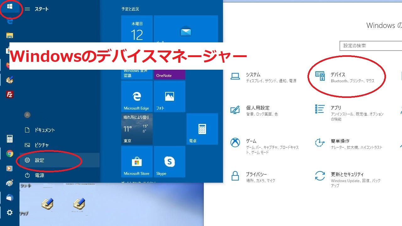 Windowsのデバイスマネージャー