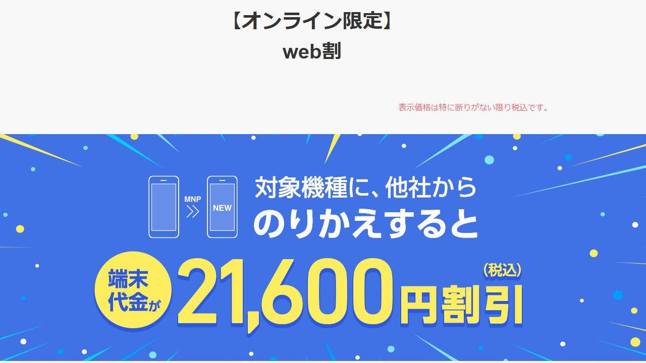 ソフトバンクWeb割キャンペーン