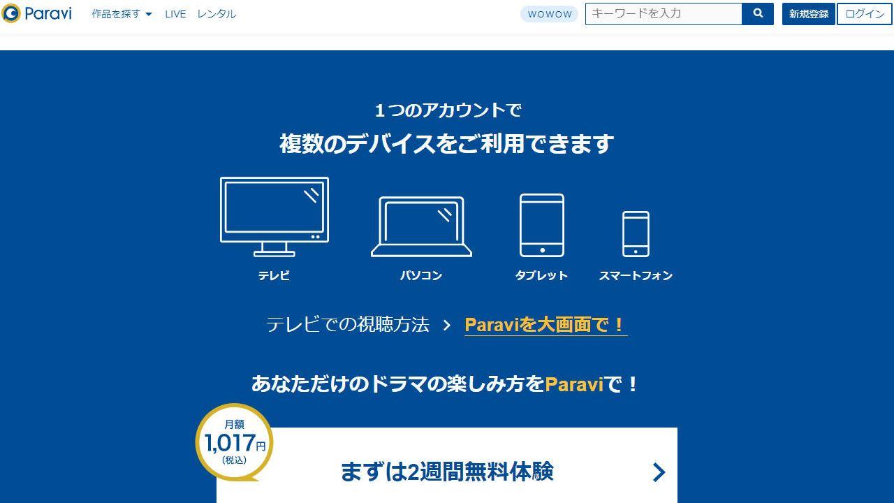 Paravi(パラビ)公式サイト
