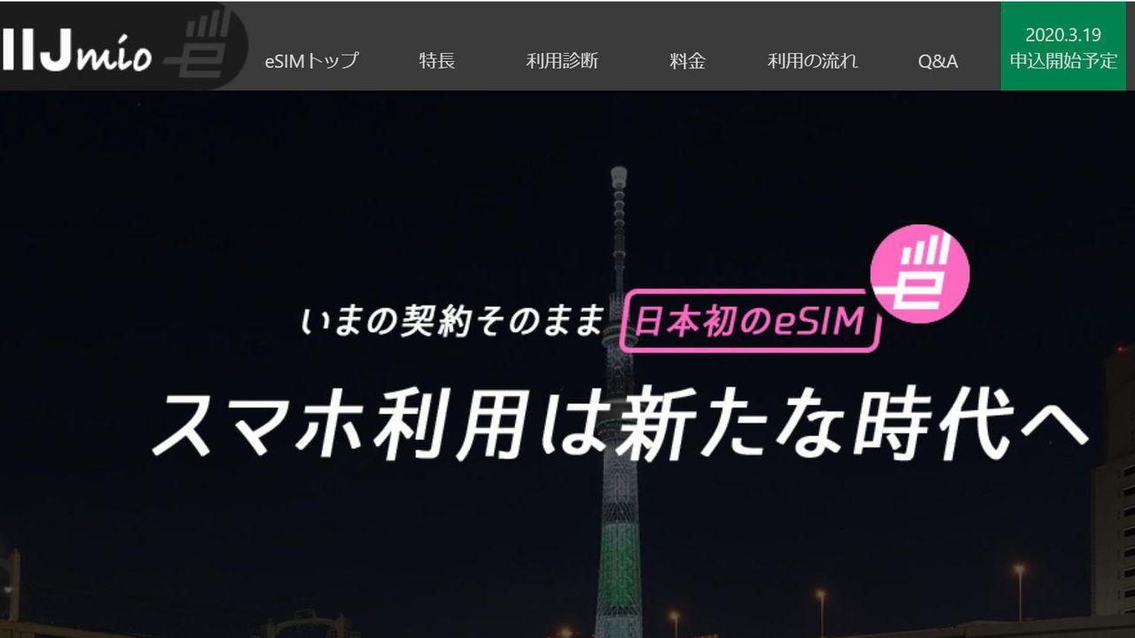 IIJmio公式サイト