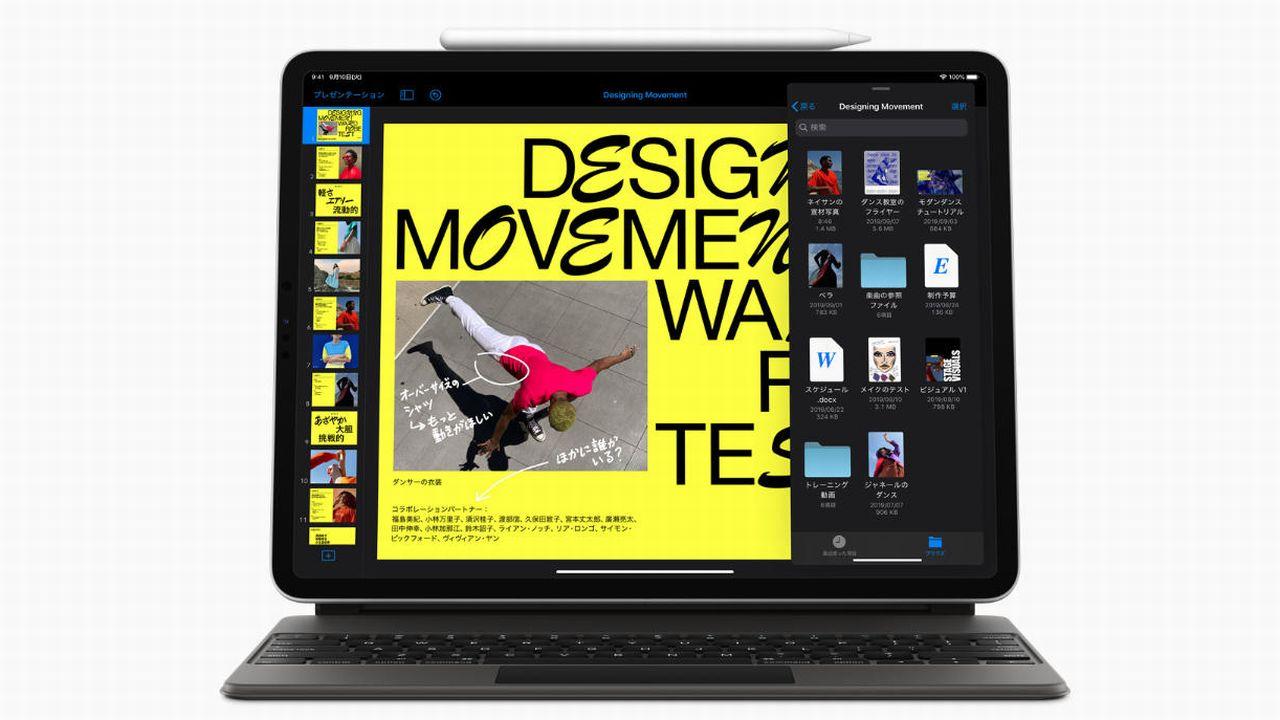iPad pro紹介ページ画像