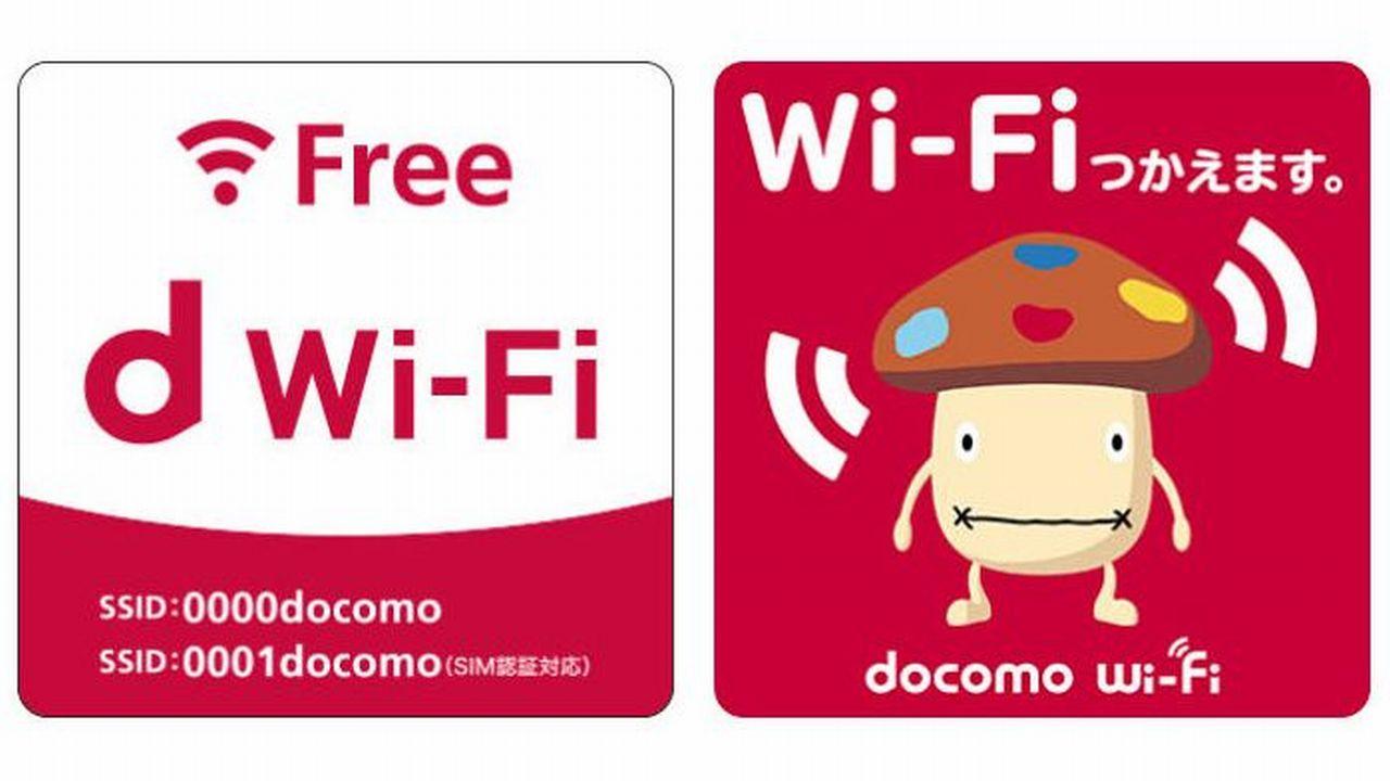 d Wi-Fiのステッカー
