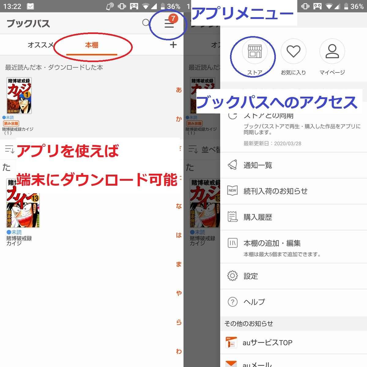ブックパスアプリの操作方法