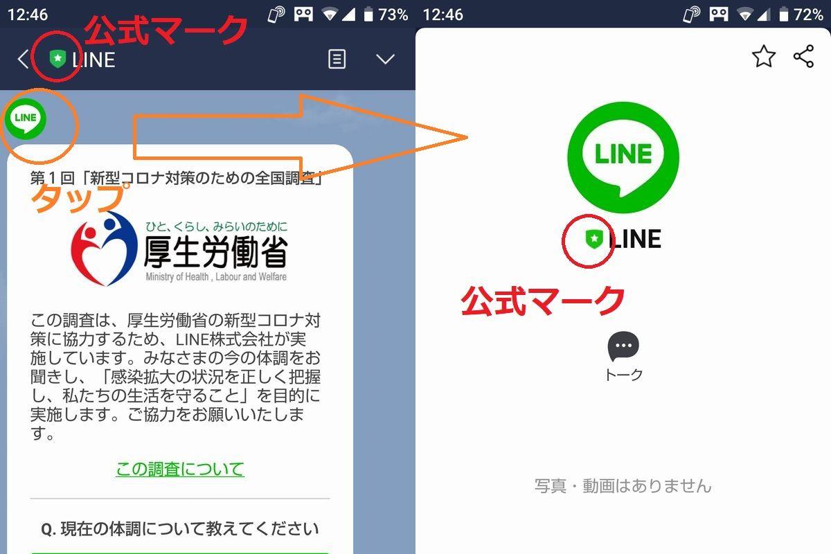 LINEの公式マーク