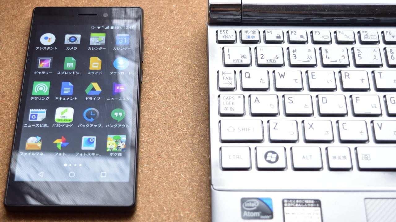 携帯電話とノートパソコン