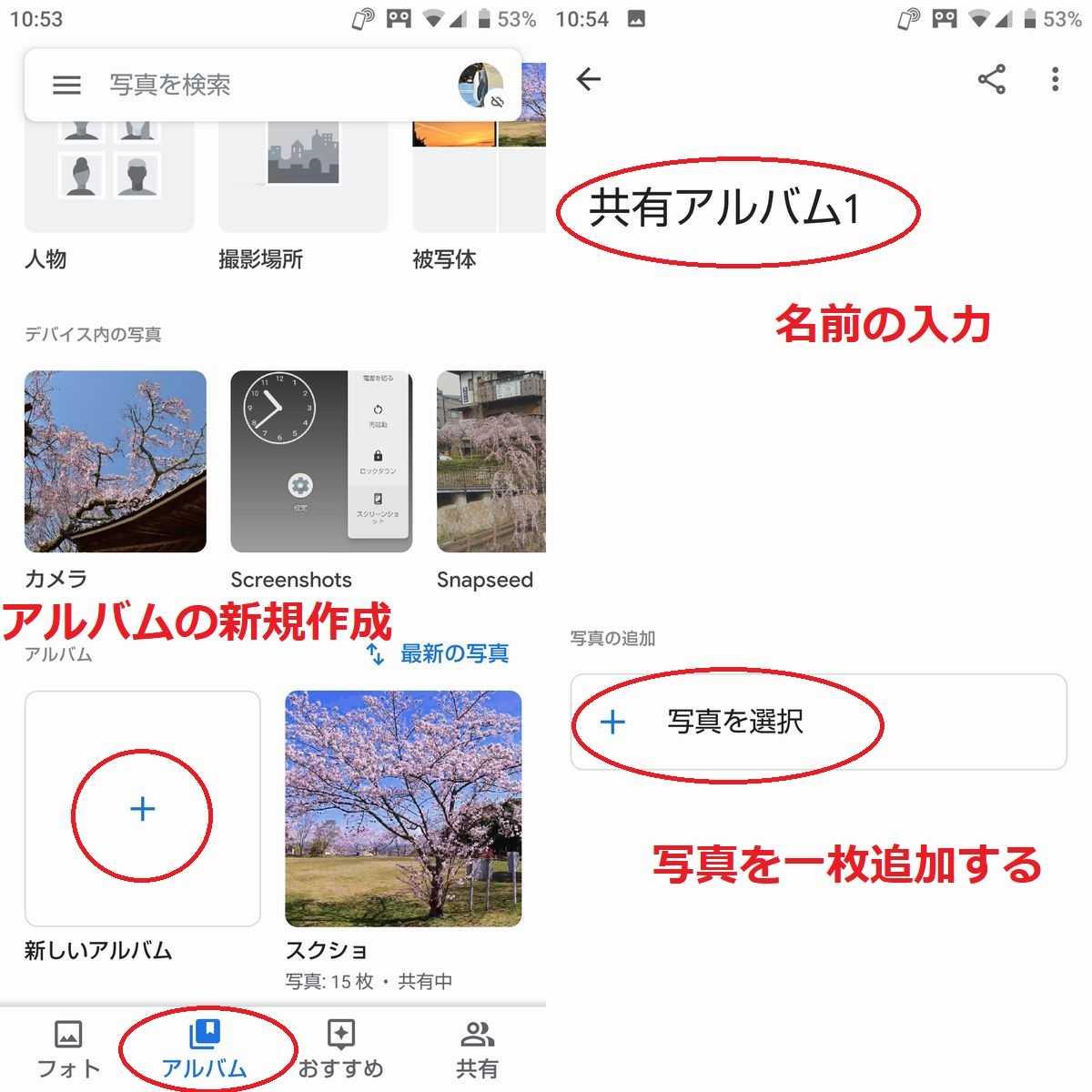 Googleフォトのアルバム作成手順