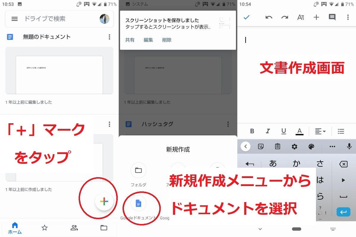 Googleドキュメントの新規作成手順