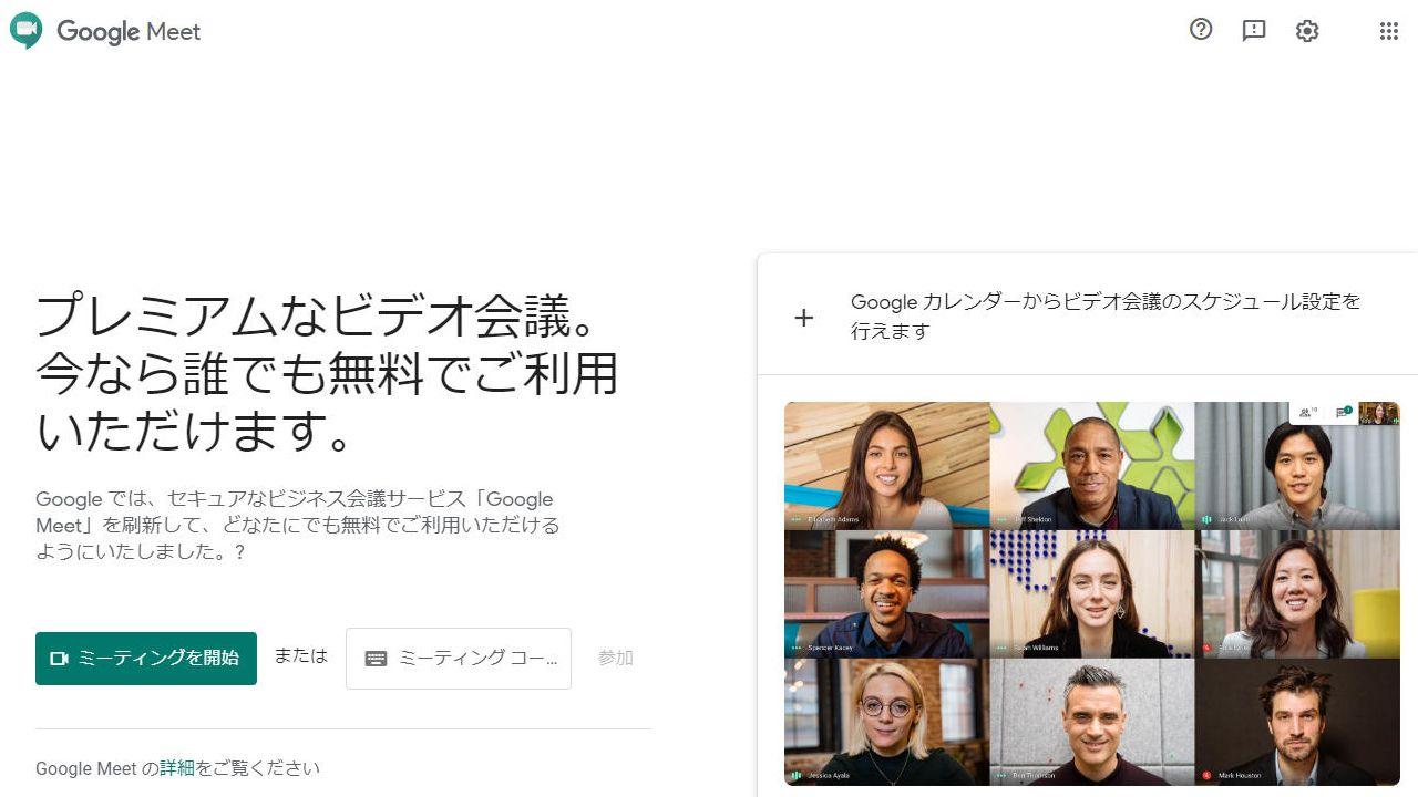 Google Meet公式サイト